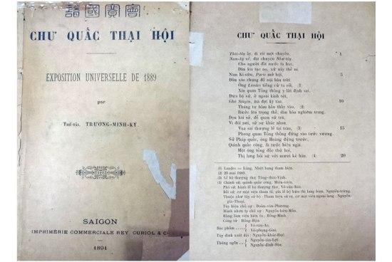 Bìa và đoạn đầu tác phẩm Chư quấc thại hội của Trương Min